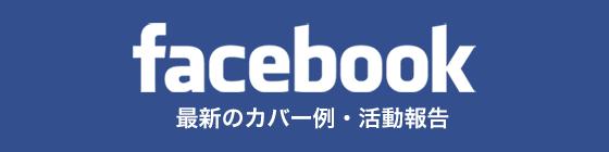 Facebook|最新のカバー例・活動報告