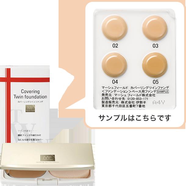 【サンプル】カバーリングツインファンデ サンプル