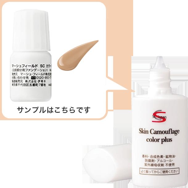 【サンプル】SC カラープラス サンプル(白斑カバー用)